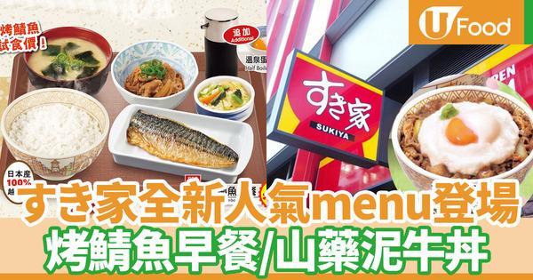 【SUKIYA香港】すき家SUKIYA香港店推出新menu 烤鯖魚早餐/山藥泥牛丼系列