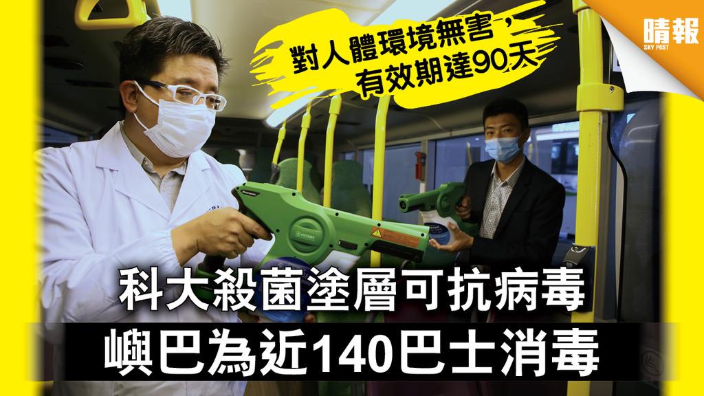 【新冠肺炎】科大殺菌塗層可抗病毒 嶼巴為近140巴士消毒