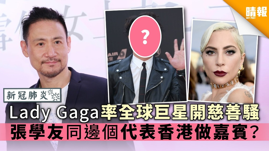 【新冠肺炎】Lady Gaga率全球巨星開慈善騷 張學友同邊個代表香港做嘉賓?