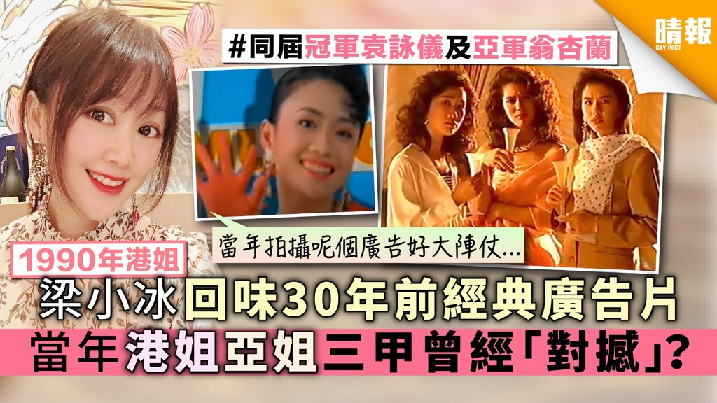 【1990年港姐】梁小冰回味30年前經典廣告片 當年港姐亞姐三甲曾經「對撼」?