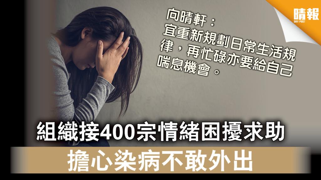 【新冠肺炎】組織接400宗情緒困擾求助 擔心染病不敢外出