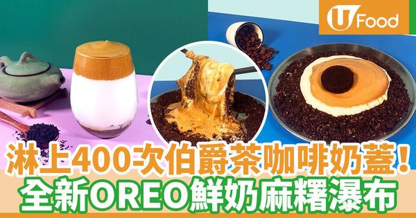 【400次咖啡】中環Check-In Taipei推出全新400次咖啡系列 OREO鮮奶麻糬瀑布/寒天啫喱400次伯爵茶咖啡