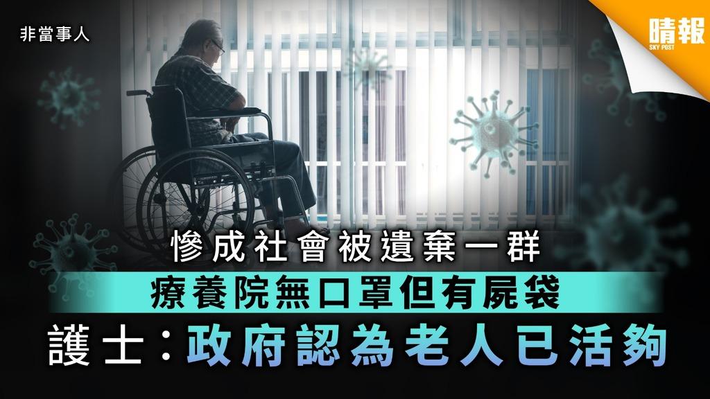 【法國疫情】慘成社會被遺棄一群 療養院無口罩但有屍袋 護士:政府認為老人已活夠