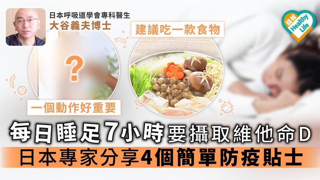 【新冠肺炎】每日睡足7小時要攝取維他命D 日本專家分享4個簡單防疫貼士
