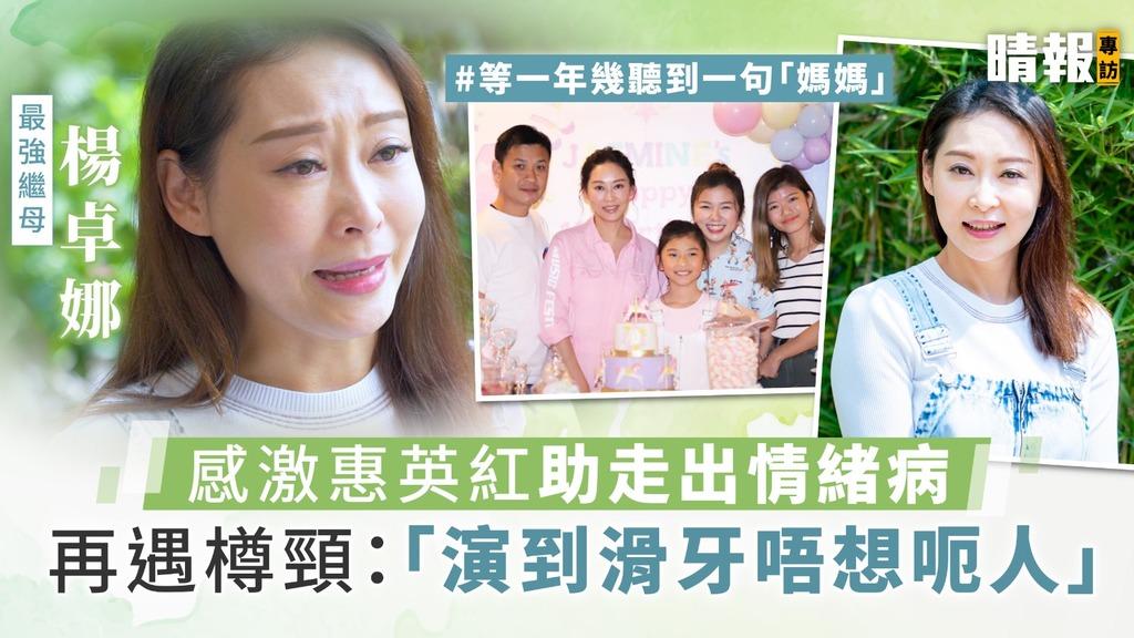 【最強繼母】楊卓娜感激惠英紅助走出情緒病 再遇樽頸:「演到滑牙唔想呃人」