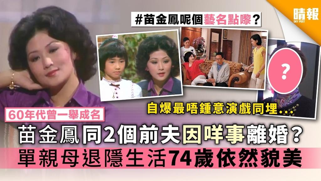 【60年代曾一舉成名】苗金鳳同2個前夫因咩事離婚?單親母退隱生活 74歲依然貌美