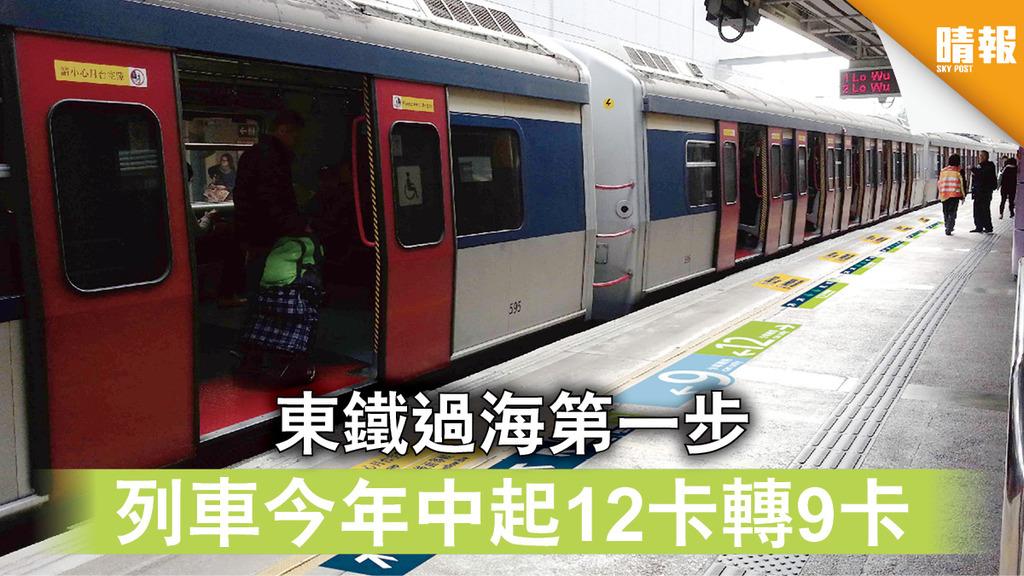 【沙中綫工程】東鐵過海第一步 列車今年中起12卡轉9卡