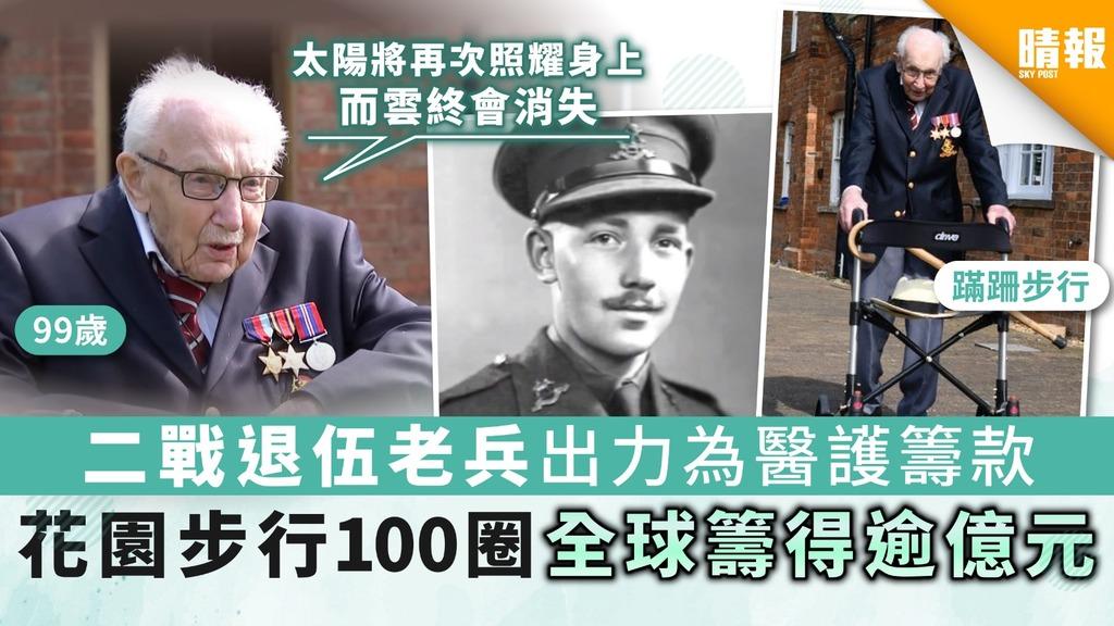 【新冠肺炎】二戰退伍老兵出力為醫護籌款 花園步行100圈全球籌得逾億元