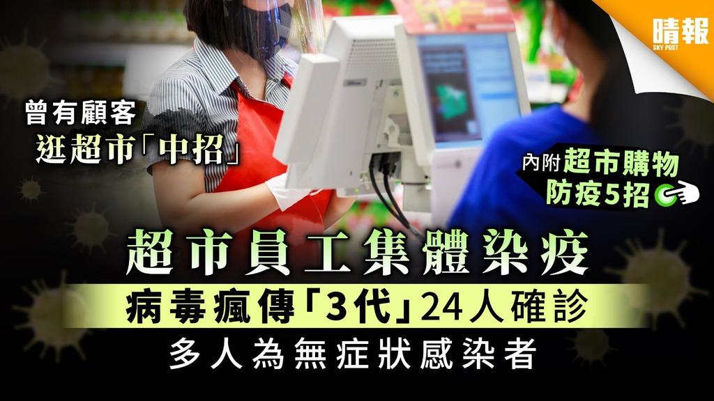 【新冠肺炎】超市員工集體染疫 病毒瘋傳「3代」24人確診 多人為無症狀感染者【附超市防疫法】