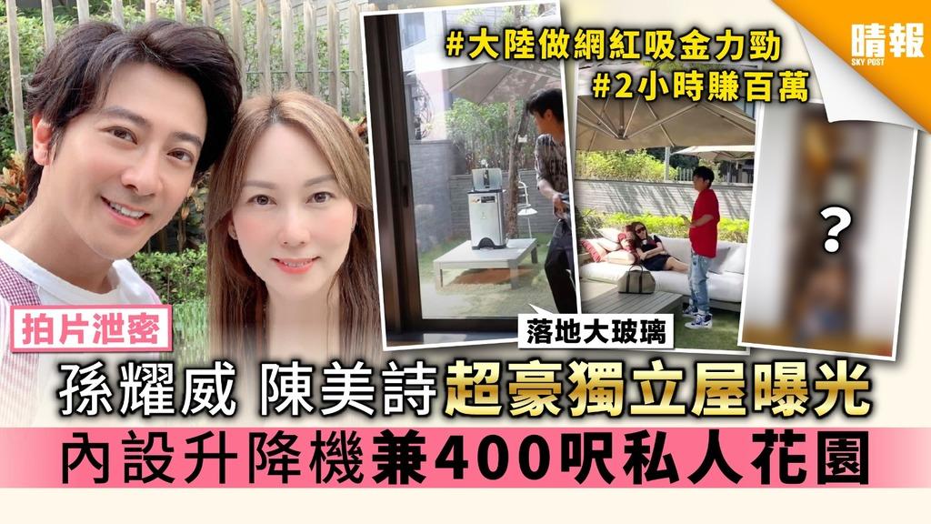 【拍片泄密】孫耀威陳美詩超豪獨立屋曝光 內設升降機兼400呎私人花園