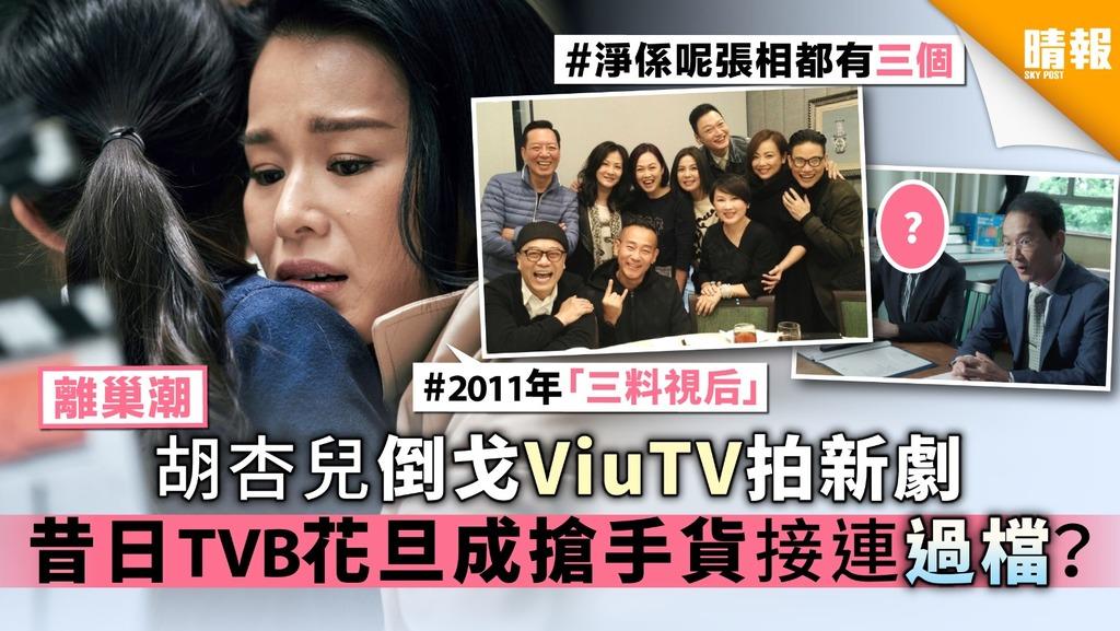 【離巢潮】胡杏兒倒戈ViuTV拍新劇 昔日TVB花旦成搶手貨接連過檔?