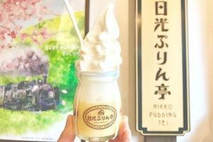 【日本甜品】布甸控必試!日本布甸甜品專門店「日光布甸亭」 推出香濃牛乳雪糕布甸塔