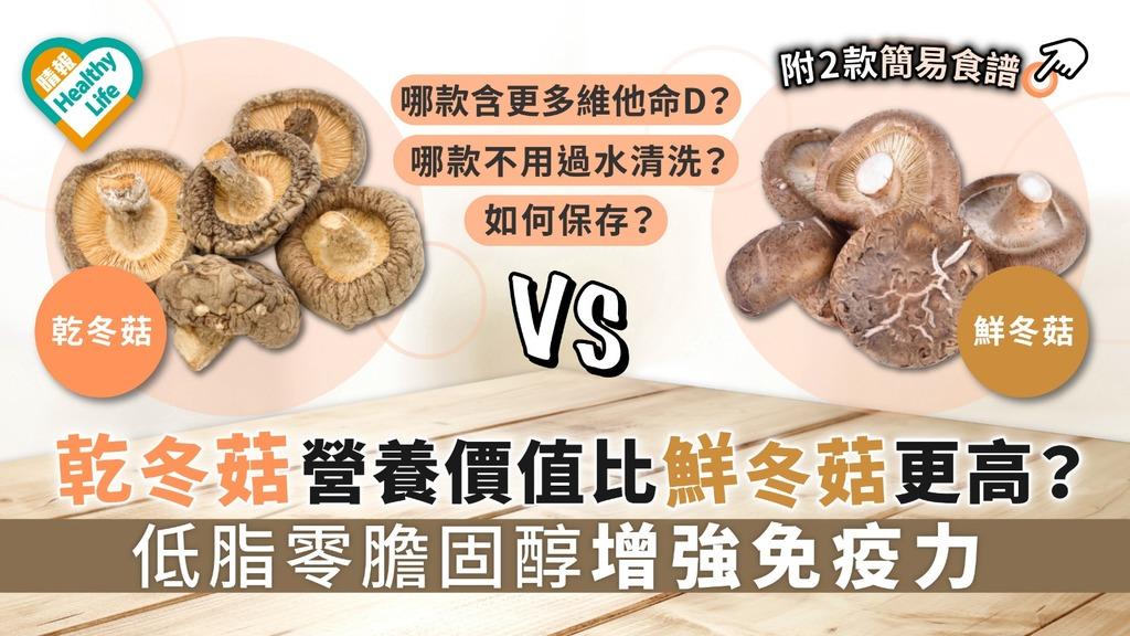 【防疫攻略】乾冬菇營養價值比鮮冬菇更高?低脂零膽固醇增強免疫力
