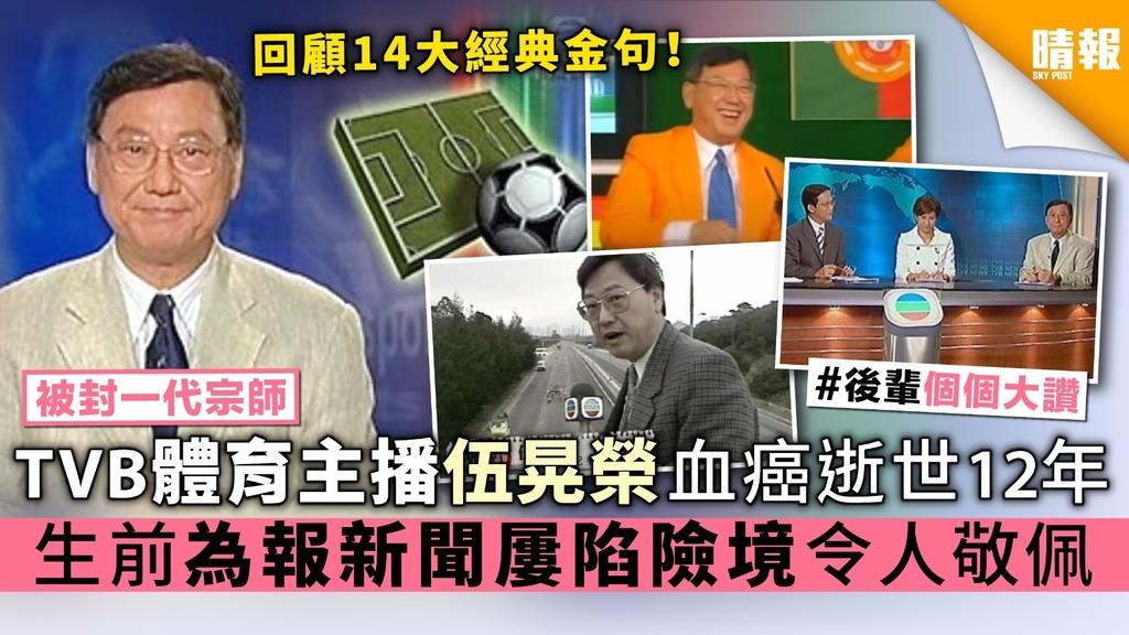 【被封一代宗師】TVB體育主播伍晃榮血癌逝世12年 生前為報新聞屢陷險境 令人敬佩
