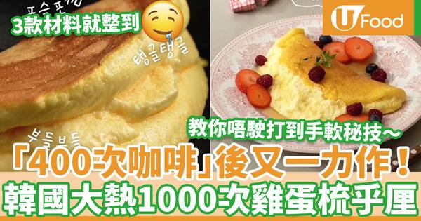 【400次咖啡】繼「400次咖啡」後又一力作!韓國再推1000次雞蛋梳乎厘食譜