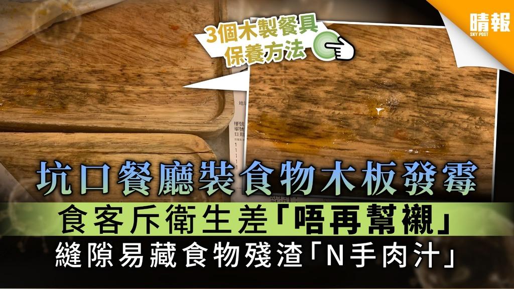 【食用安全】坑口餐廳木製餐盤發霉 食客斥衛生差「唔再幫襯」【附木製餐具保養法】