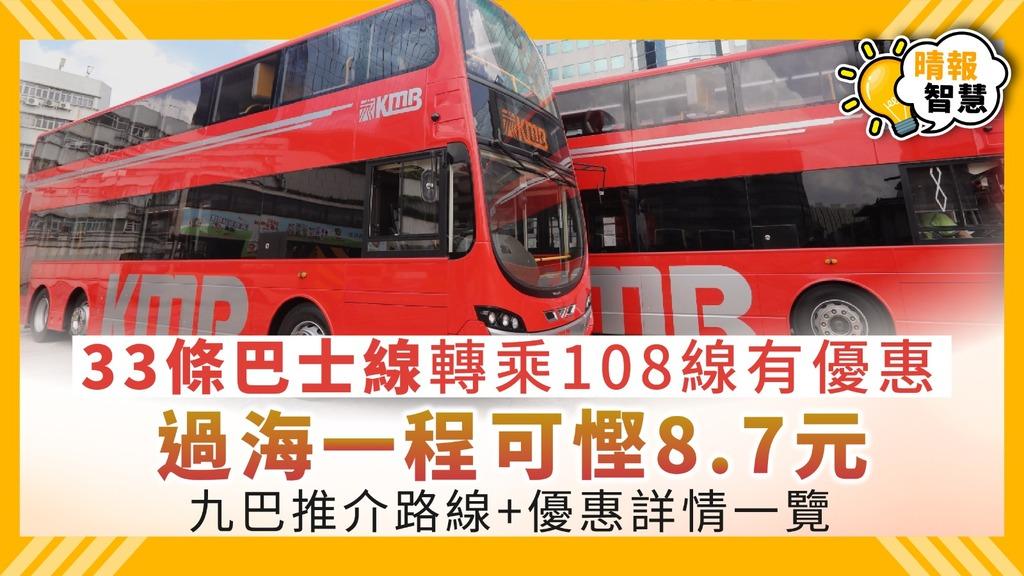 九巴推33條巴士線轉乘優惠 過海一程可慳8.7元 推介路線+優惠詳情一覽