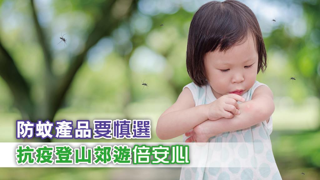 防蚊產品要慎選 抗疫登山郊遊倍安心