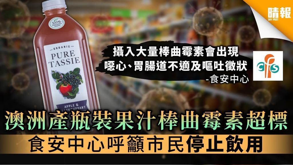 【Pure Tassie】澳洲產瓶裝果汁棒曲霉素超標 食安中心籲市民停止飲用