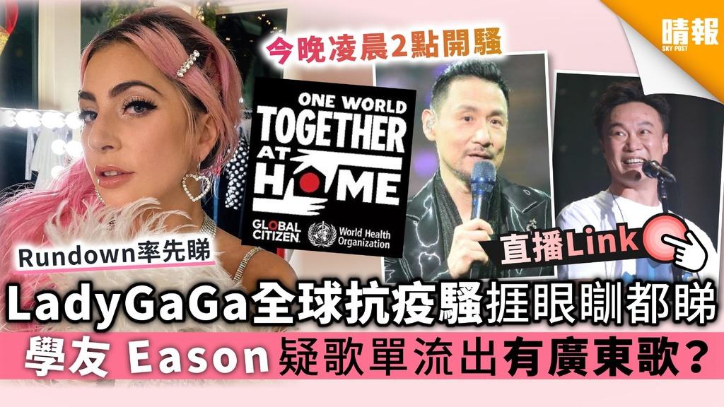 【今晚凌晨2點開騷】LadyGaGa全球抗疫騷捱眼瞓都睇 學友Eason疑歌單流出有廣東歌?【內附直播連結網址】