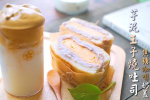 【野餐食譜】5步輕鬆簡單早餐食譜  芋泥玉子燒吐司