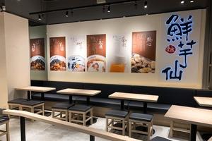 【鮮芋仙香港】香港鮮芋仙4月推出10款豆漿系列新品 芋圓豆漿豆腐花/豆漿仙草甘茶