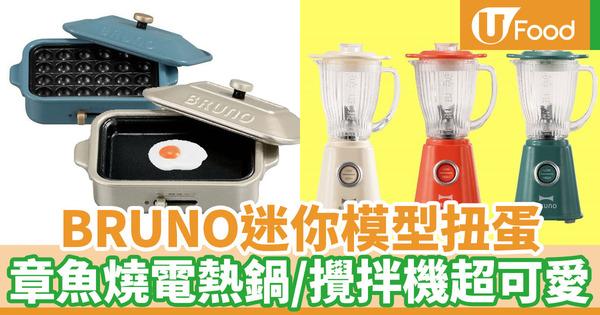 【香港玩具】Bruno推出微縮模型扭蛋系列 電熱鍋/攪拌機一套7款迷你廚具超可愛