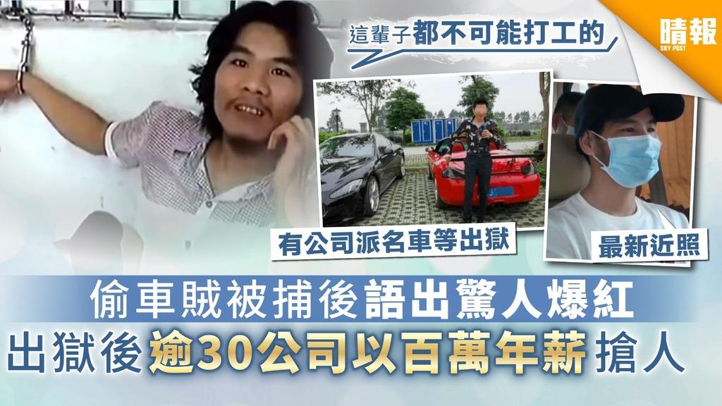 【偷車慣犯出獄】偷車賊被捕後語出驚人爆紅 出獄後逾30公司以百萬年薪搶人