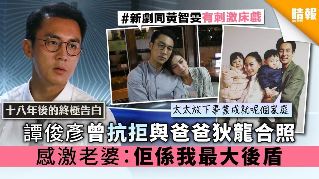 【十八年後的終極告白】譚俊彥曾抗拒與爸爸狄龍合照 感激老婆:佢係我最大後盾