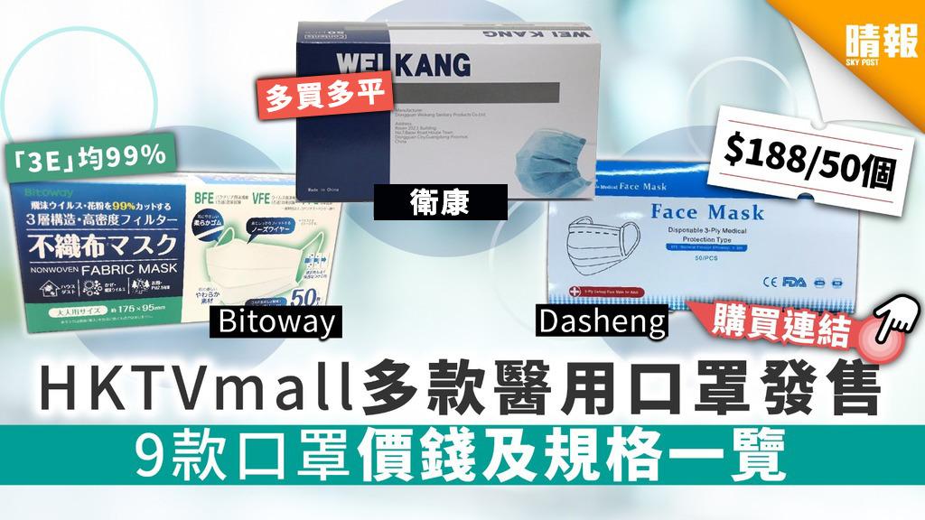 【買口罩】HKTVmall多款口罩發售 9款三層醫用口罩價錢及規格一覽【附網購連結】