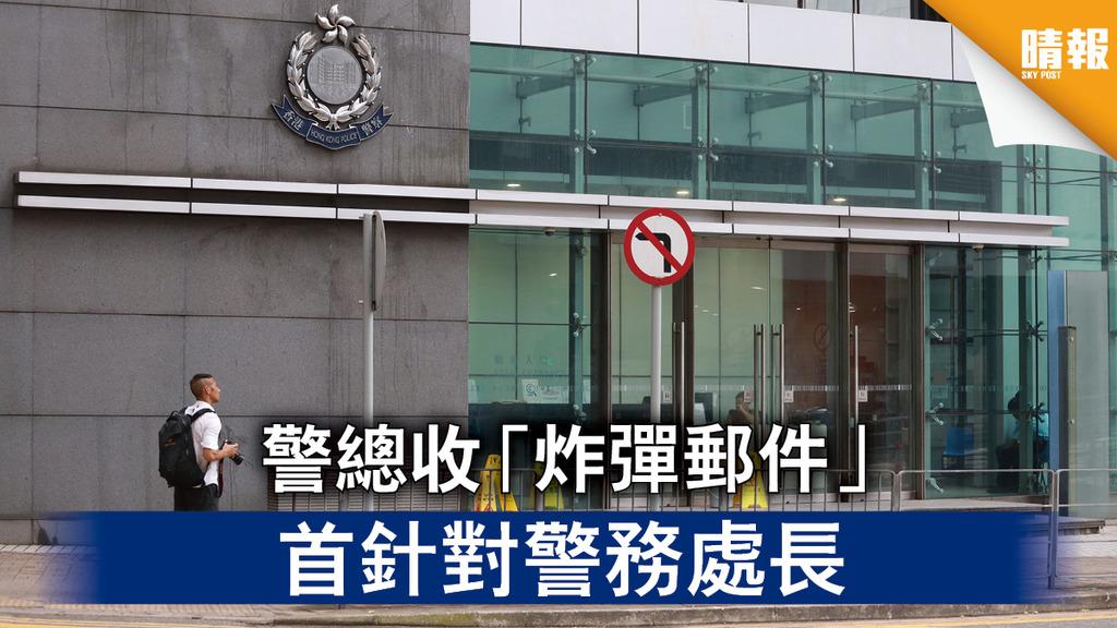 【嚴重罪行】警總收「炸彈郵件」 首針對警務處長