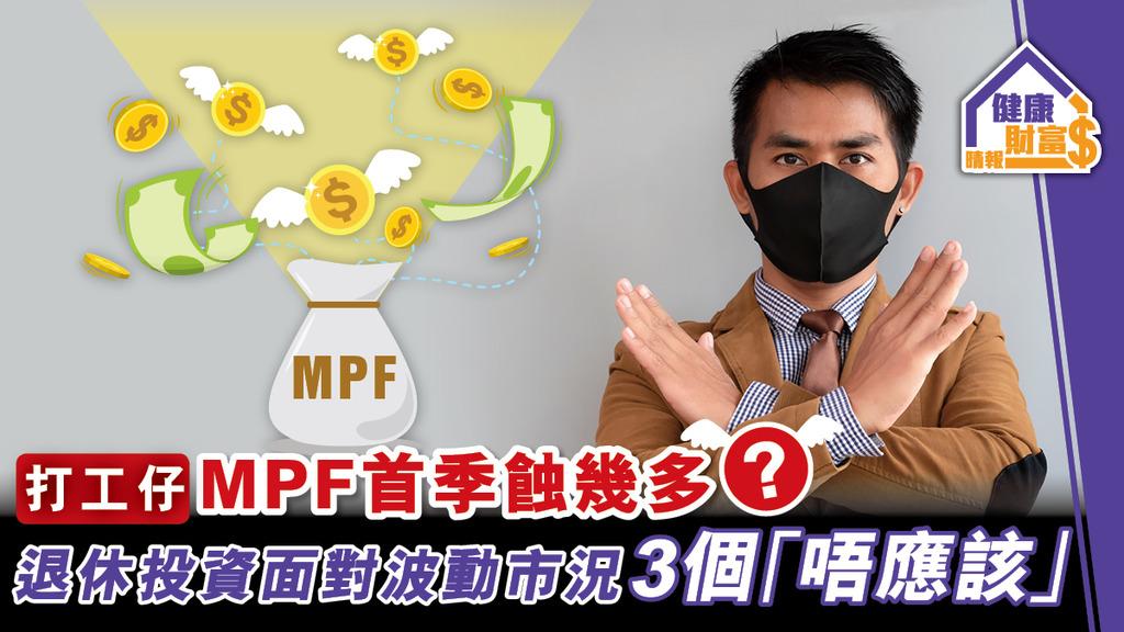 【打工仔MPF首季蝕幾多?】退休投資面對波動市況3個「唔應該」
