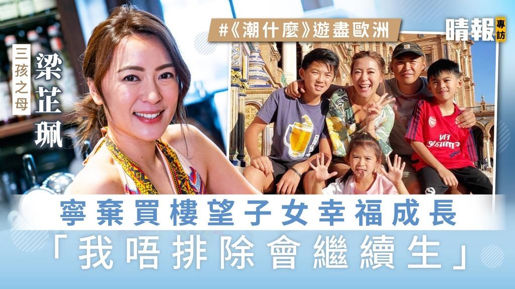 【三孩之母】梁芷珮寧棄買樓望子女幸福成長 「我唔排除會繼續生」