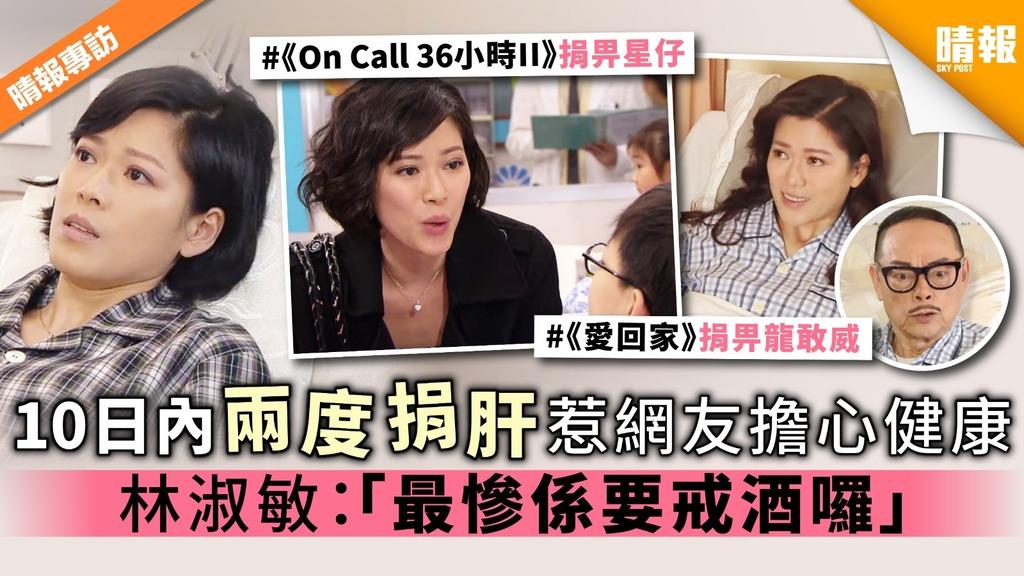 《愛回家》《On Call 36小時II》10日內兩度捐肝 網友擔心健康 林淑敏:「最慘係要戒酒囉」