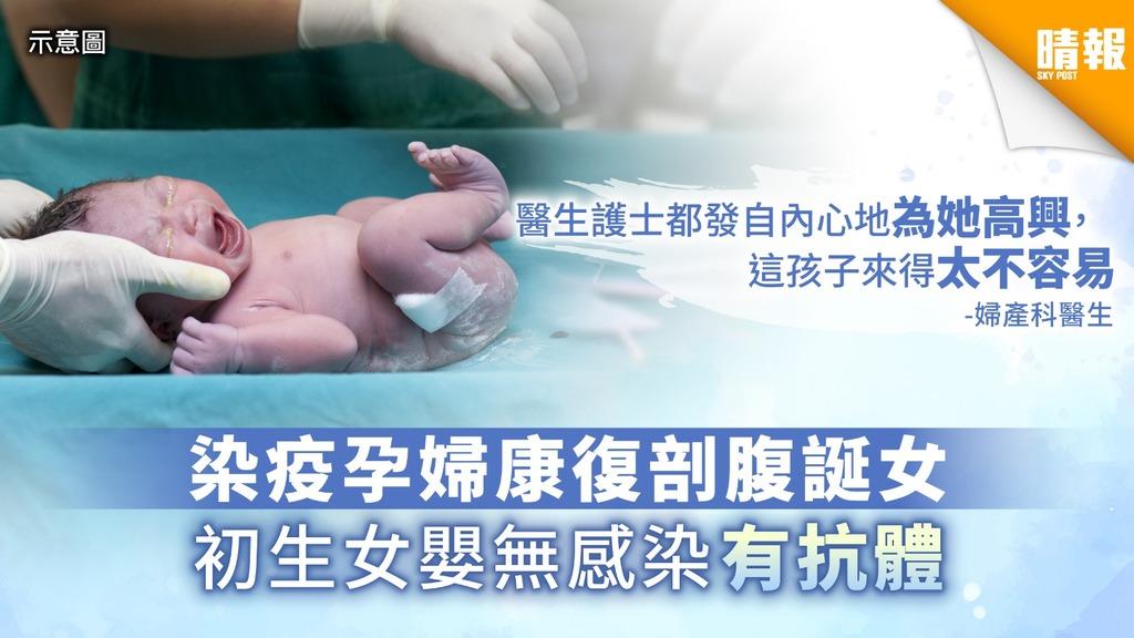 【新冠肺炎】染疫孕婦康復剖腹誕女 初生女嬰無感染有抗體