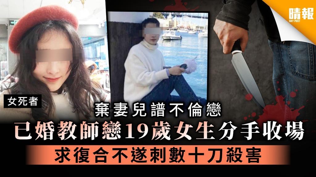 【師生戀】已婚男教師戀上19歲女學生分手收埸 求復合不遂刺數十刀殺害