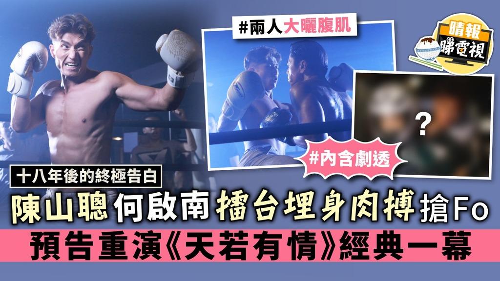【十八年後的終極告白】陳山聰何啟南擂台埋身肉搏搶Fo 預告重演《天若有情》經典一幕