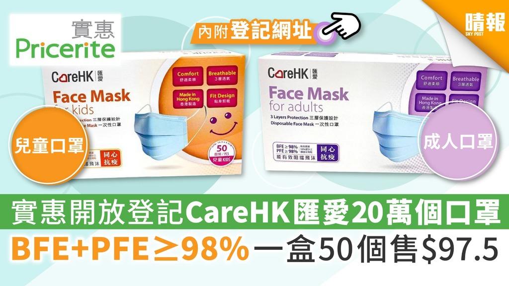【買口罩】實惠開放登記CareHK匯愛20萬個口罩 BFE+PFE≥ 98%一盒50個售$97.5【內附登記網址】