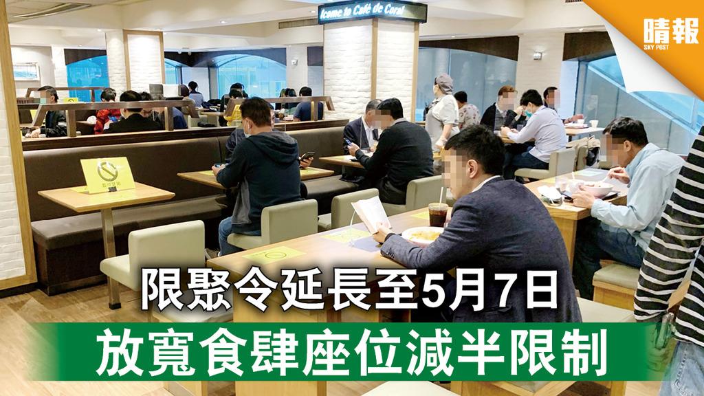 【限聚禁令】限聚令延長至5月7日 放寬食肆座位減半限制