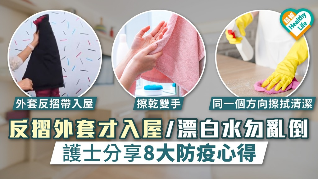 【家居防疫】 反摺外套才入屋/漂白水勿亂倒 護士分享8個防疫心得