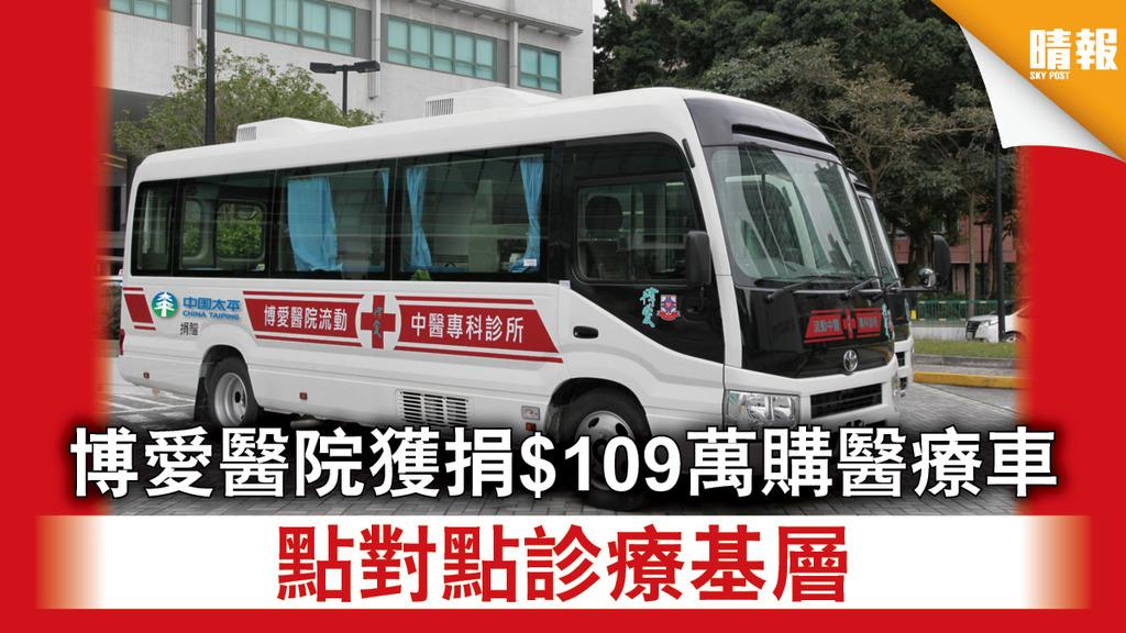 【大愛人間】博愛醫院獲捐$109萬購醫療車 點對點診療基層