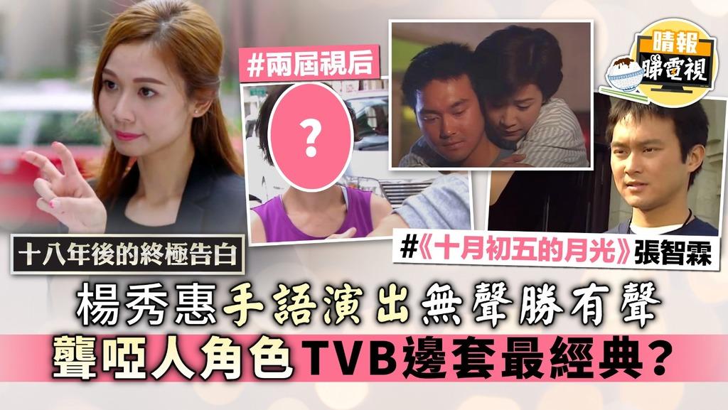 【十八年後的終極告白】楊秀惠手語演出無聲勝有聲聾啞人角色TVB邊套最經典?