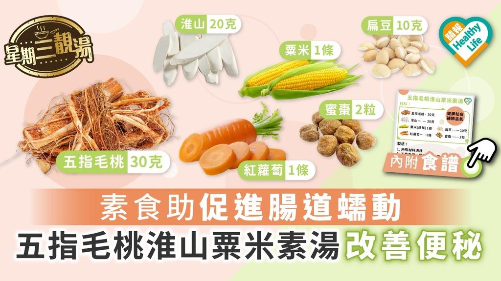 【星期三靚湯】素食助促進腸道蠕動 五指毛桃淮山粟米素湯改善便秘