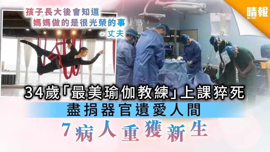 【大愛救人】34歲「最美瑜伽教練」上課猝死 盡捐器官遺愛人間 7病人重獲新生