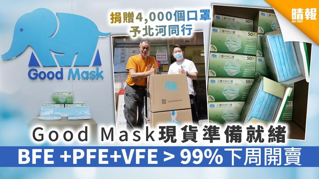 【買口罩】Good Mask現貨準備就緒 BFE+PFE+VFE > 99% 下周開賣