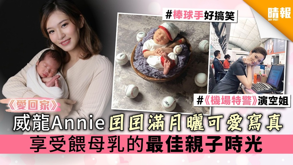 《愛回家》威龍Annie囝囝滿月曬可愛寫真 享受餵母乳的最佳親子時光
