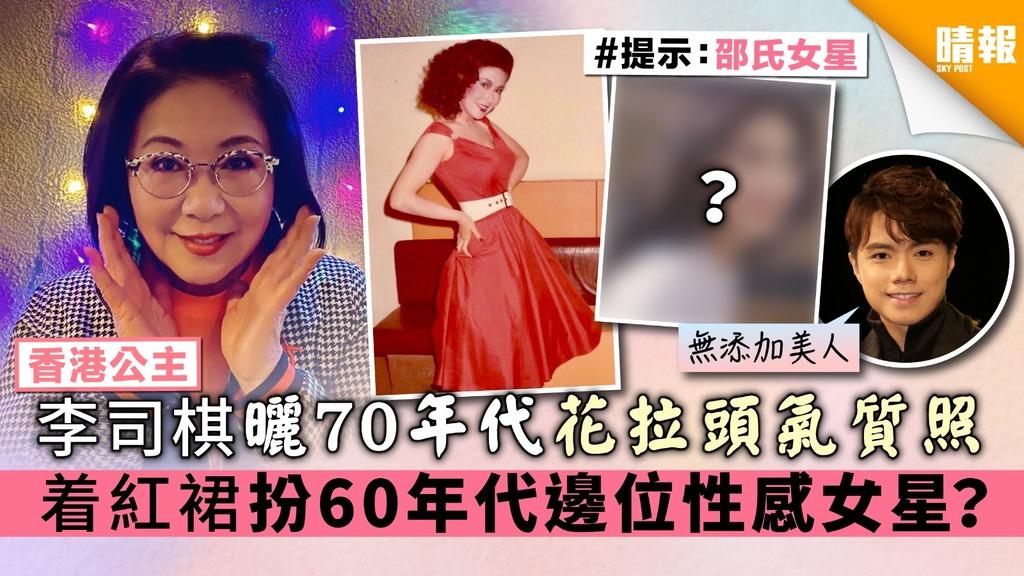 【香港公主】李司棋曬70年代花拉頭氣質照 着紅裙扮60年代邊位性感女星?