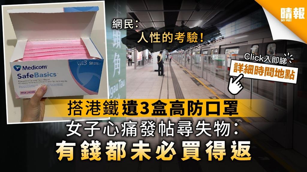 【買口罩】搭港鐵遺3盒高防口罩 女子心痛發帖尋失物:有錢都未必買得返
