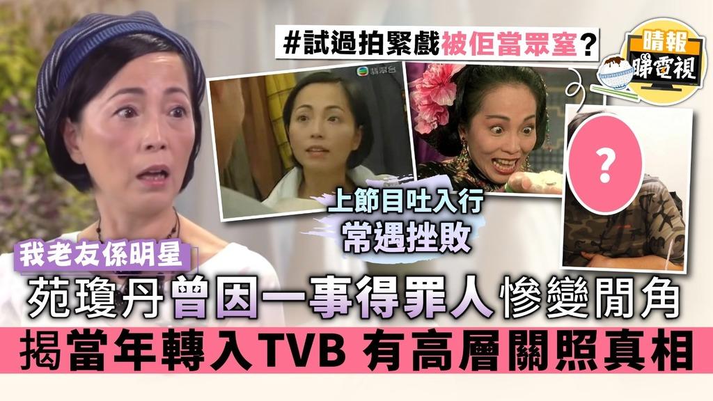【我老友係明星】苑瓊丹曾因一事得罪人慘變閒角 揭當年轉入TVB 有高層關照真相
