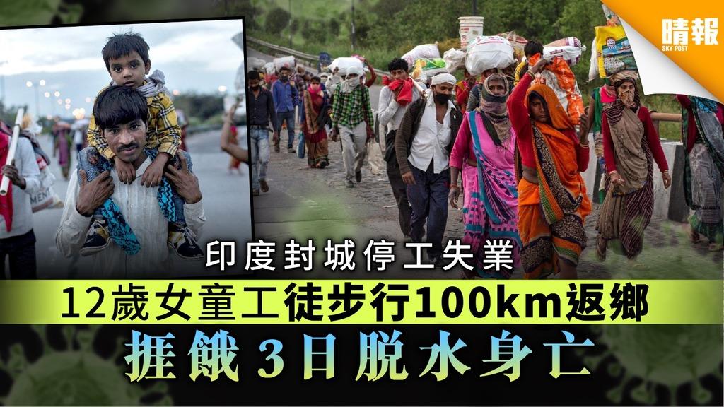 【童工悲歌】印度封城停工失業 12歲女童工徒步行100km返鄉 捱餓3日脫水身亡